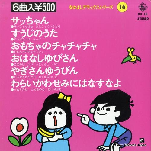 V/A nakayoshi deluxe series16