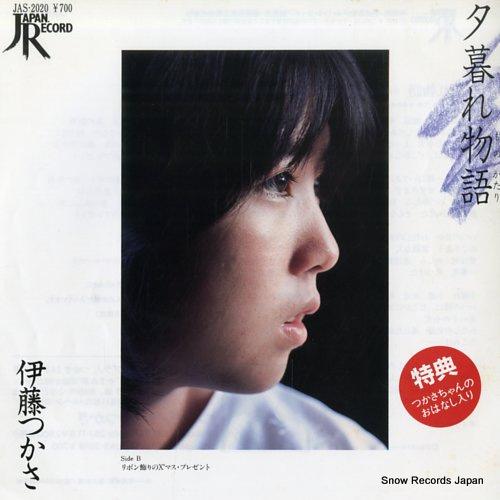 ITOH, TSUKASA yugure monogatari JAS-2020 - front cover
