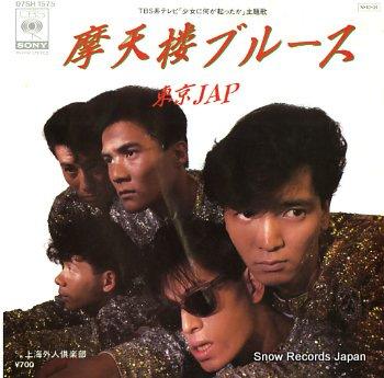 TOKYO JAP matenro blues
