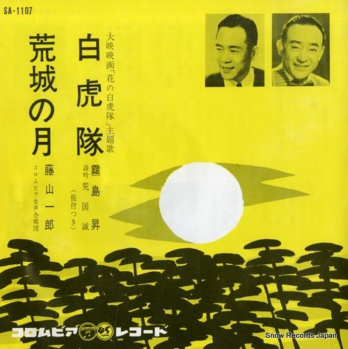KIRISHIMA, NOBORU byakkotai SA-1107 - front cover