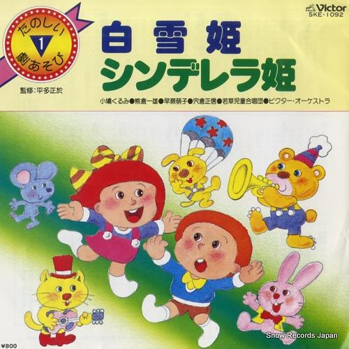 V/A tanoshii geki asobi 1 SKE-1092 - front cover