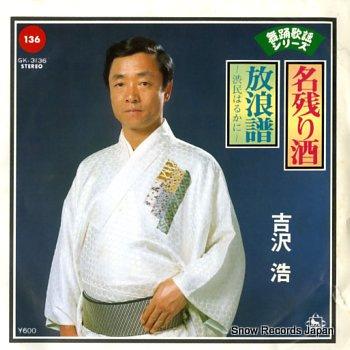 YOSHIZAWA, HIROSHI nagori zake