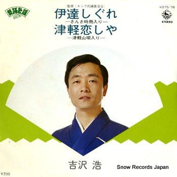 YOSHIZAWA, HIROSHI date shigure