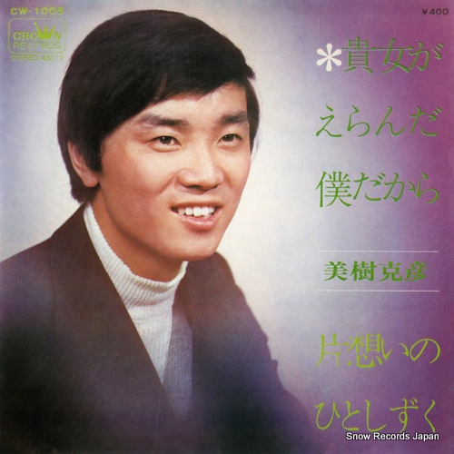 MIKI, KATSUHIKO anata ga eranda boku dakara CW-1005 - front cover
