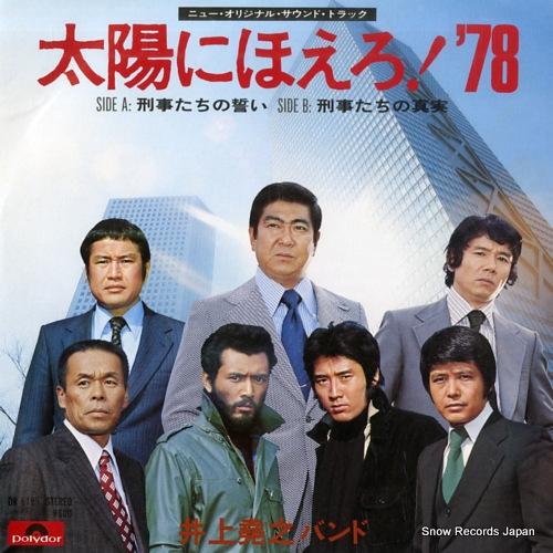TAIYO NI HOERO '78 keijitachi no chikai