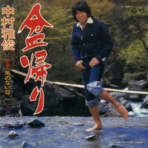 NAKAMURA, MASATOSHI bongaeri PK-7 - front cover