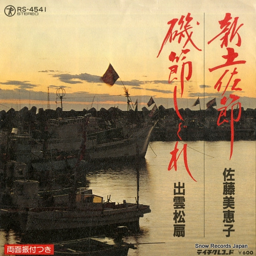 SATO, MIEKO shin tosabushi RS-4541 - front cover
