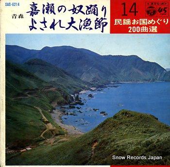 MINYOU OKUNI MEGURI 14 kase no yakkoodori