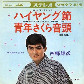 SAIGO, TERUHIKO haiyangu bushi