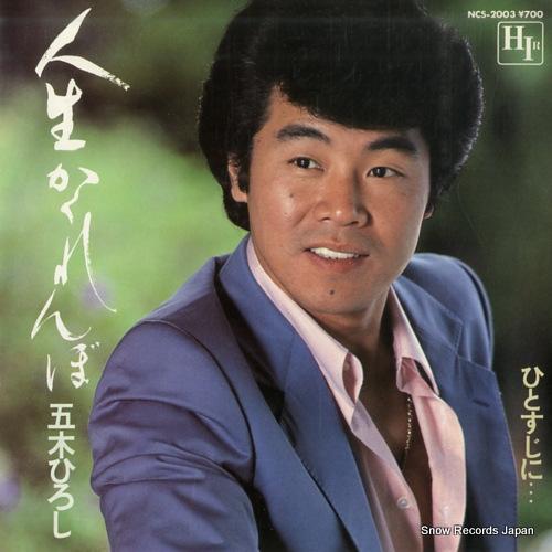 ITSUKI, HIROSHI jinsei kakurenbo NCS-2003 - front cover