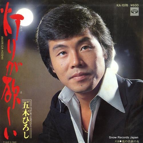 ITSUKI, HIROSHI akari ga hoshii KA-1078 - front cover