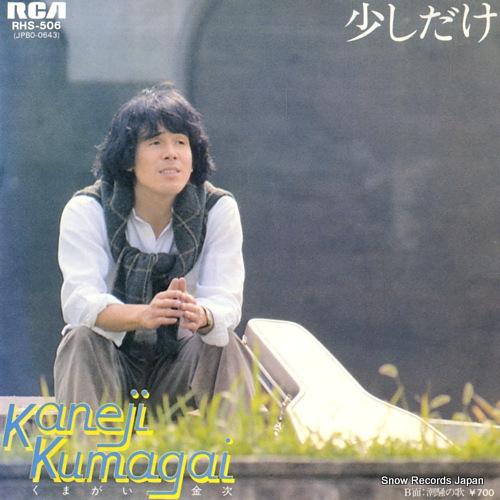 KUMAGAI, KANEJI sukoshidake RHS-506 - front cover