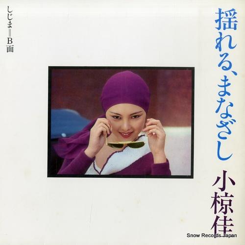 OGURA, KEI yureru manazashi