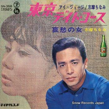 I, GEORGE & SHIMA, CHINAMI tokyo dete course