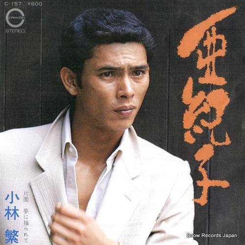 KOBAYASHI, SHIGERU akiko C-157 - front cover