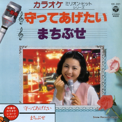 COLUMBIA POPS ORCHESTRA mamotte agetai KK-261 - front cover