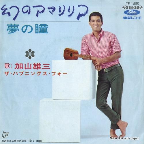 KAYAMA, YUZO maboroshi no amaryllia TP-1580 - front cover
