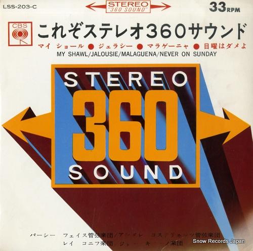 V/A stereo 360 sound