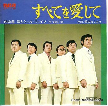 UCHIYAMADA, HIROSHI AND COOL FIVE subete wo aishite