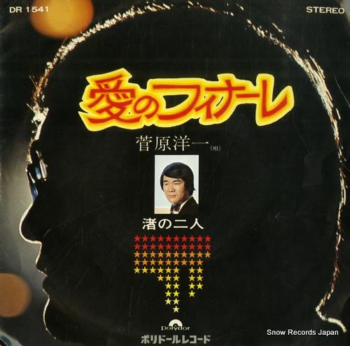 SUGAWARA, YOICHI ai no finale DR1541 - front cover