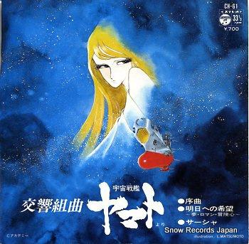 SPACE BATTLESHIP YAMATO (SYMPHONIC SUITE) jyokyoku
