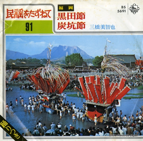 MIHASHI, MICHIYA kuroda bushi BS-5691 - front cover