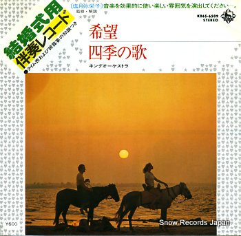 KEKKONSHIKIYOU BANSOU RECORD kibou