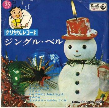 KURI CHAN RECORD jingle bell