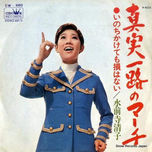 SUIZENJI, KIYOKO shinjitsu ichiro no march