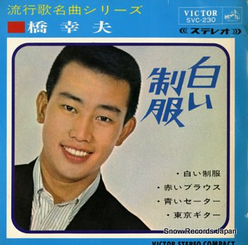 HASHI, YUKIO shiroi seifuku
