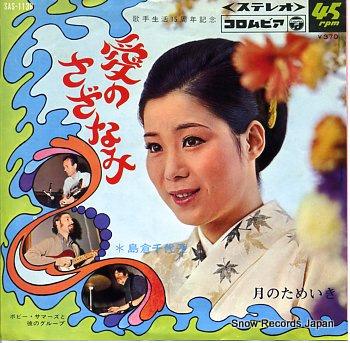 SHIMAKURA, CHIYOKO ai no sazanami