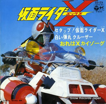 KEMEN RIDER X setappu kamen rider x
