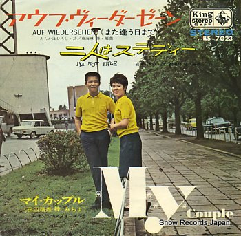 MY COUPLE (TANABE YASUO, AZUSA MICHIYO) auf wiedersehen