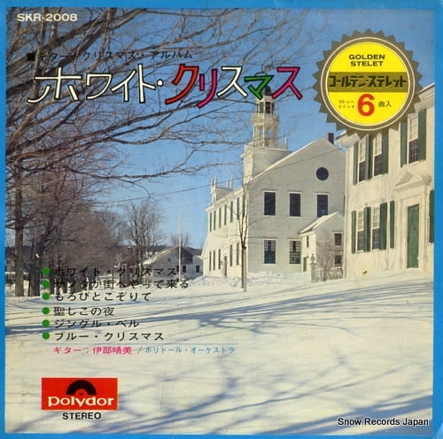 IBE, HARUMI white christmas SKR-2008 - front cover