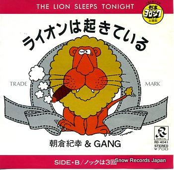 ASAKURA, NORIYUKI & GANG lion wa okiteiru