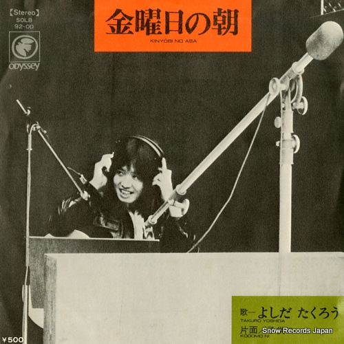 YOSHIDA, TAKURO kinyobi no asa