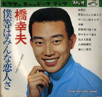 HASHI, YUKIO bokura wa minna koibito sa