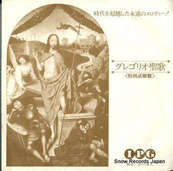 GAJARD, DOM JOSEPH gregorian chant