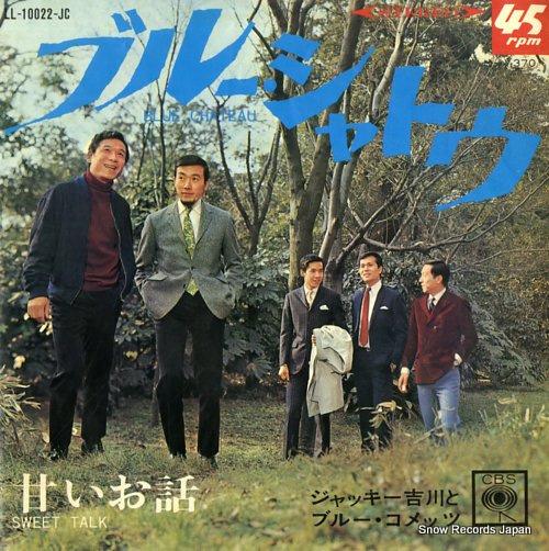 JACKEY YOSHIKAWA AND HIS BLUE COMETS blue chateau