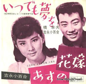 HASHI, YUKIO & SAYURI YOSHINAGA ithudemo yume o