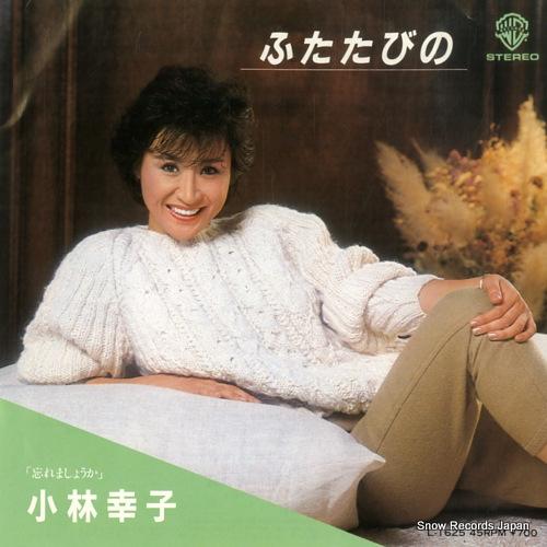 KOBAYASHI, SACHIKO futatabino L-1625 - front cover