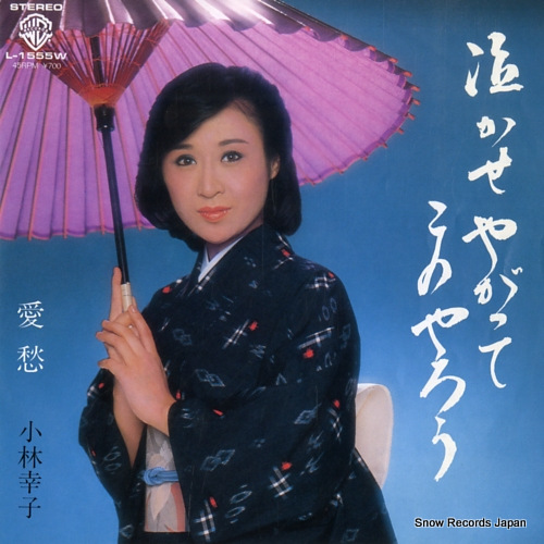 KOBAYASHI, SACHIKO nakaseyagatte konoyarou
