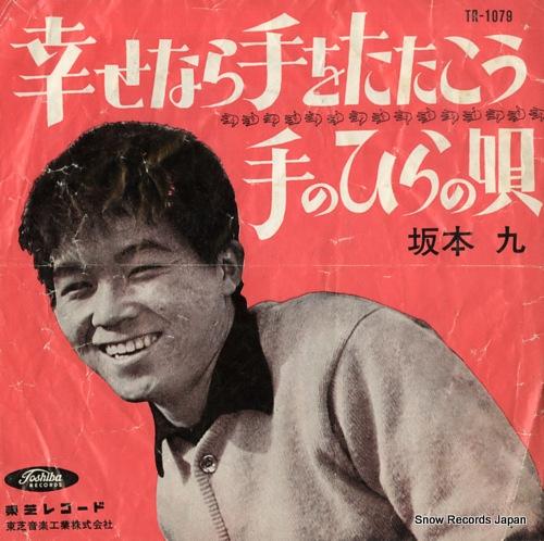 SAKAMOTO, KYU shiawasenara tewotatakou