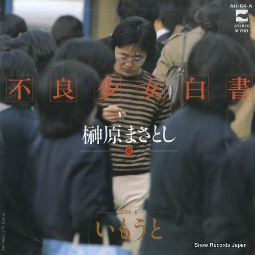 SAKAKIBARA, MASATOSHI furyo shoujo hakusho