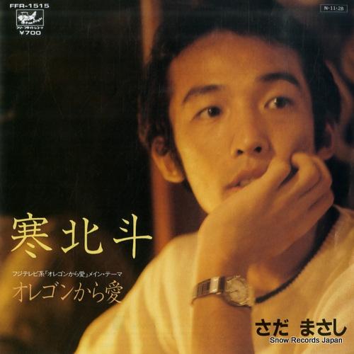 SADA, MASASHI kanhokuto FFR-1515 - front cover
