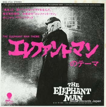 OST elephant man theme, the