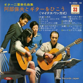 ABE, YASUO guitar wo hikou