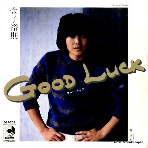 KANEKO, HIRONORI good luck DSF-208 - front cover