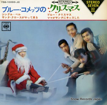 YOSHIKAWA, JACKEY AND HIS BLUE COMETS christmas with bluecomets