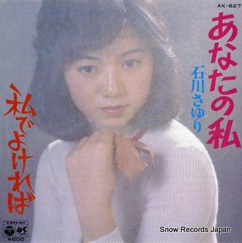 ISHIKAWA, SAYURI anata no watashi